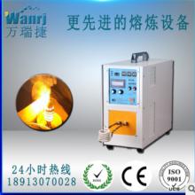 中频感应熔炼炉废金属工业电炉溶铜化铝铅贵金属冶炼金银铁钢提炼
