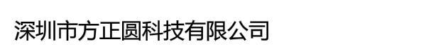 深圳市方正圆科技有限公司