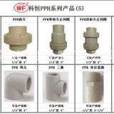 南亚PVC管件 南亚PVC、PPR管材管件