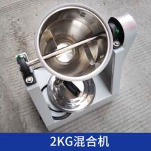 可調節混合轉速2KG混合機 精細容器回轉混合設備混料機廠家直銷圖片