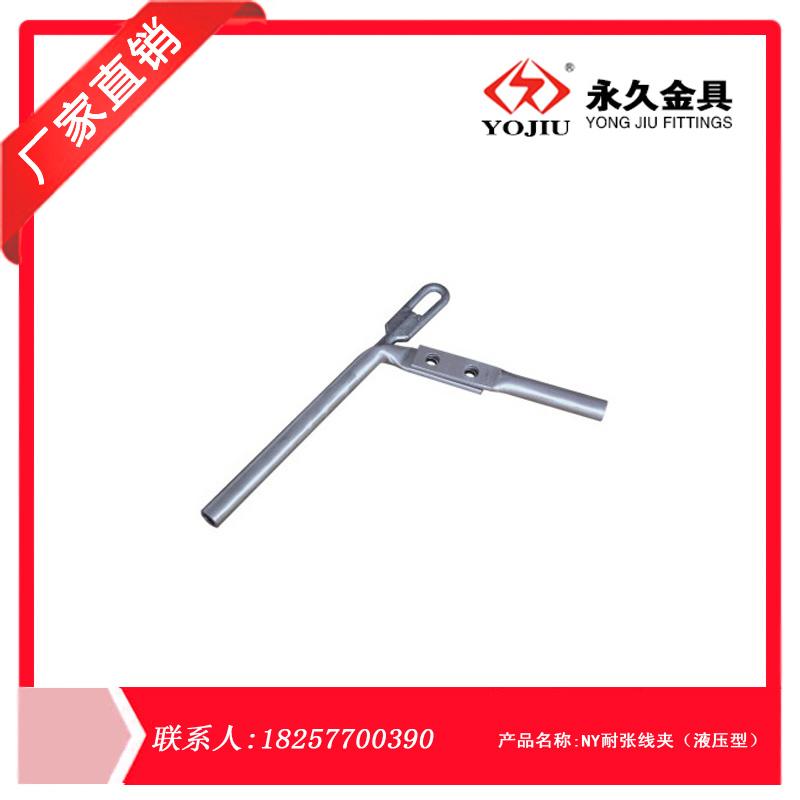 乐清电力金具液压耐张线夹NY-95/20,耐张线夹价格