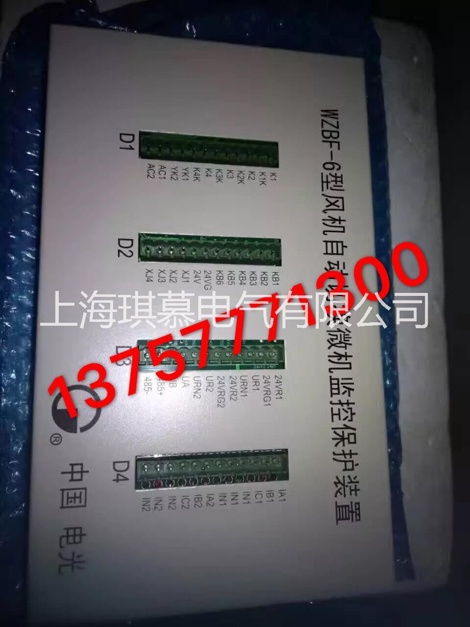 电光防爆WZBQ-7型微机保护器各系列电光保护器