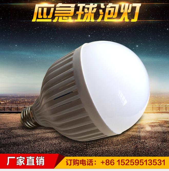 厂家直销led应急灯泡5W/7W/9W/12W应急球泡灯充电灯泡内置电池