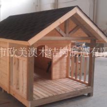 大型宠物屋  木结构狗窝 大型宠物屋  木结构狗窝 宠物房图片