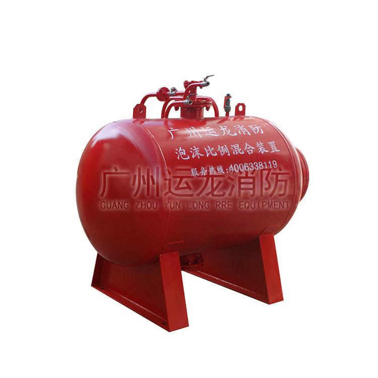 广州泡沫消防罐、广州泡沫消防罐厂家、哪里有消防泡沫罐压力式泡沫比例混合装置