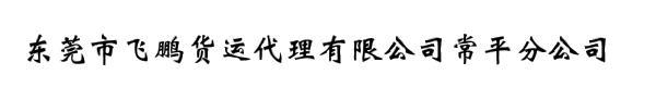 东莞市飞鹏货运代理有限公司常平分公司