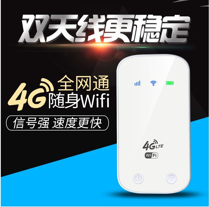 全网通3G4G无线路由器直插卡 设备3G4G电信联通无线mifi