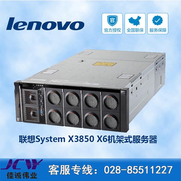 联想服务器X3850 X6报价 成都联想服务器供应商|成都联想服务器授权经销商|成都联想服务器报价|成都联想服务器批发
