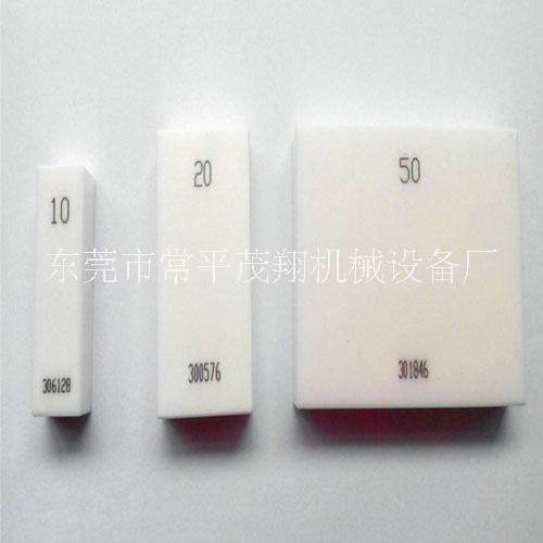 东莞陶瓷量块单片陶瓷量块高精度陶瓷标准量块单片量块快规单块量块校正块卡尺校正