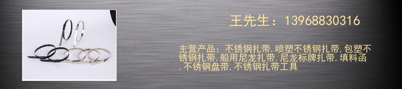 王先生:13968830316 乐清市新兴电缆附件有限公司