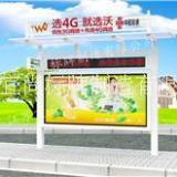 公交候车亭、公交站台、镀锌钢板、  宣传栏优质生产厂家 还是江苏宜