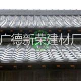 供应日本瓦法国瓦T型瓦厂家、宜兴s陶瓷瓦厂家、广德s琉璃瓦厂家