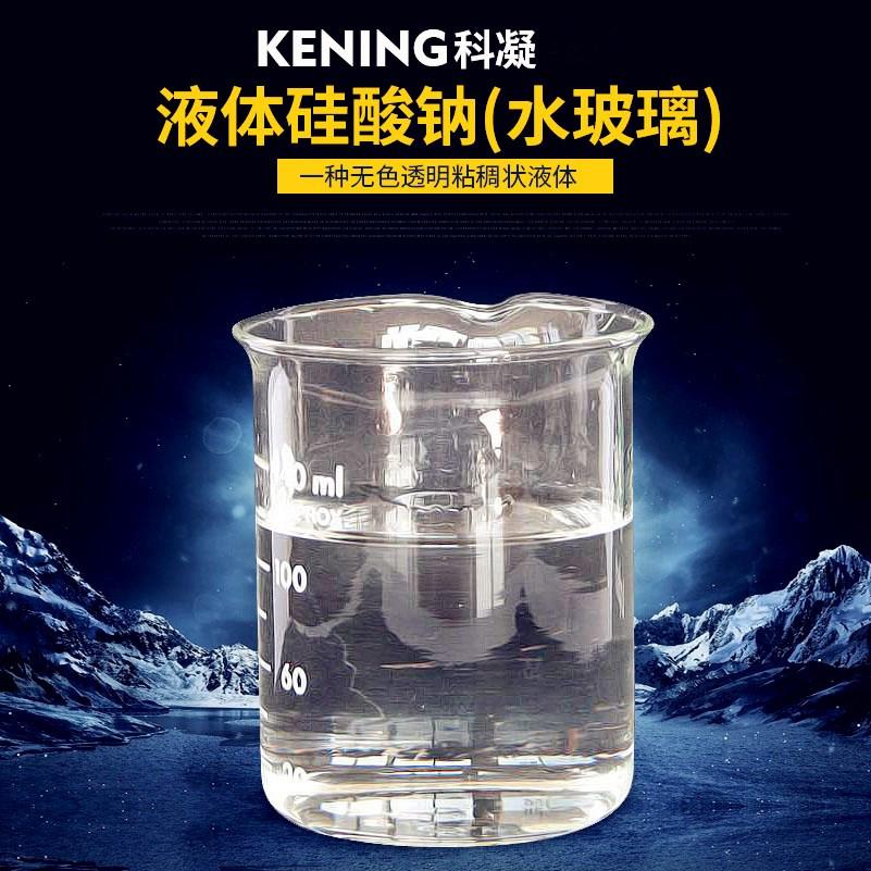 水玻璃液体 工业级水玻璃注浆厂家 广东水玻璃液体报价 佛山液体硅酸钠批发
