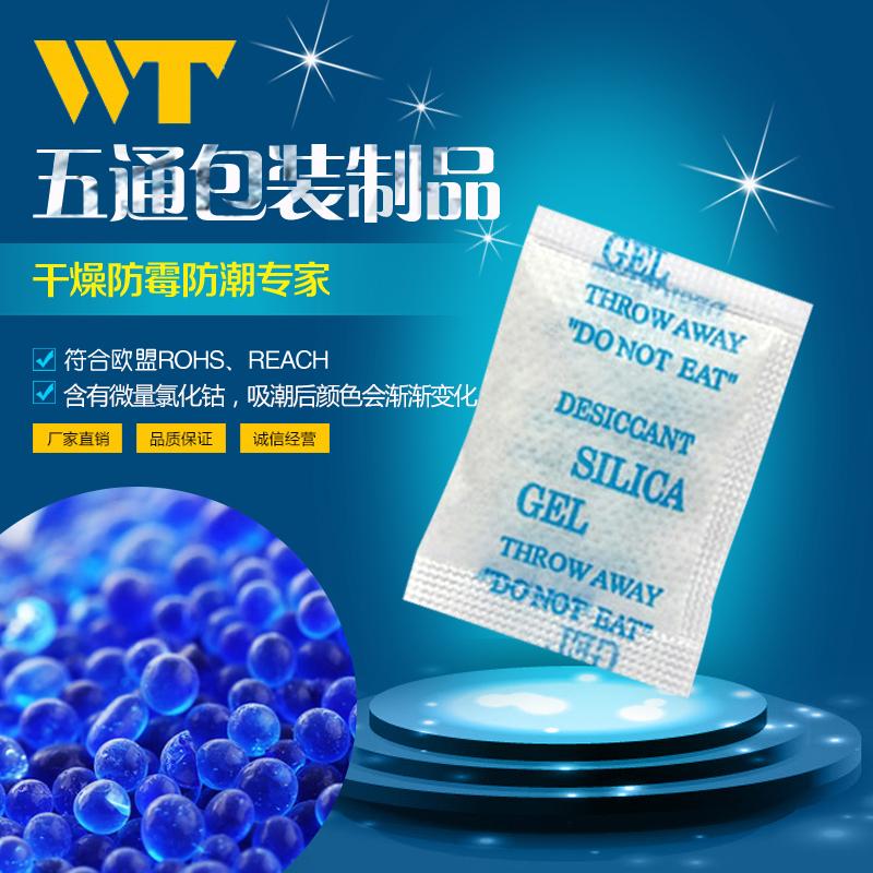 供应天津变压器防潮珠 500克变色干燥剂 变色硅胶防潮珠