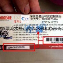 景区门票喷码,防伪标签变码喷印