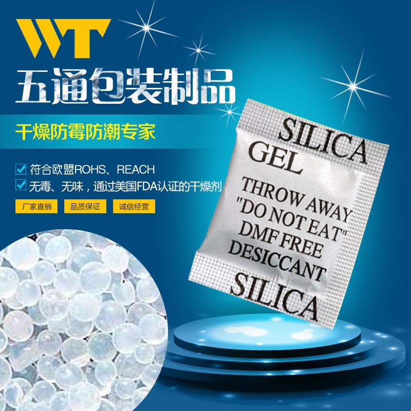 长安生产厂家批发 高效除湿环保干燥剂 硅胶干燥剂 SGS标准