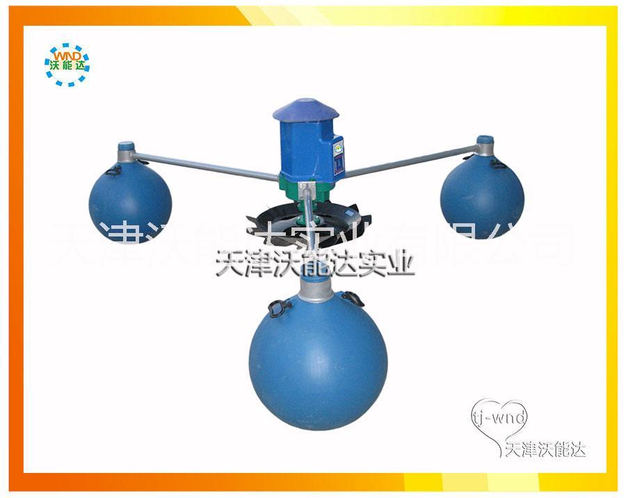沃能达1.5Kw单相叶轮式增氧机 鱼塘增氧 增氧机厂家