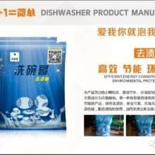 广州洗碗哥厂家直销浸泡粉去渍粉