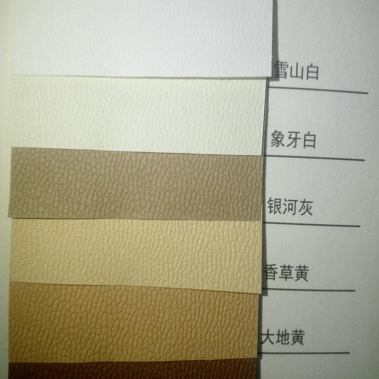 125克原桨纸潘多拉纹压纹纸书籍精装书面纸丽蒙纹特种纸厂家