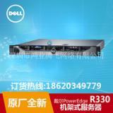 Dell戴尔R330服务器/dell r330服务器/DELL R330机架式服务器/dell邮件服务器