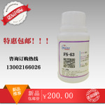 FS-63 杜邦氟表面活性剂