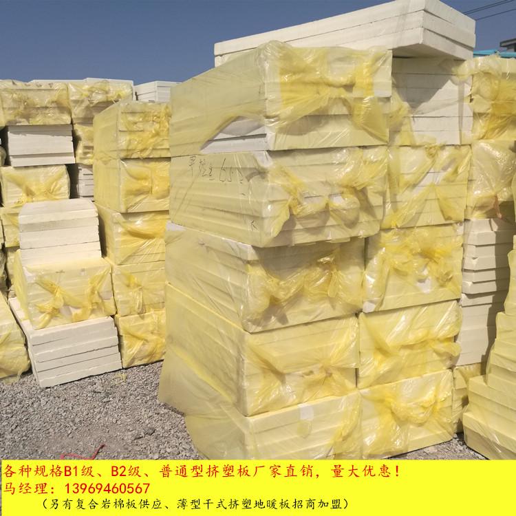 徐州B1级挤塑板生产厂家 外墙20mm厚挤塑板