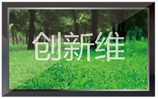 天津20寸液晶监视器 厂家直销