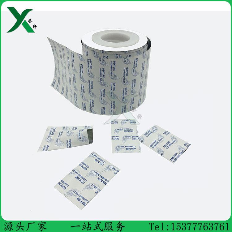 厂家定制食品级纸铝塑小包装卷膜医药食品卷膜酒精棉纸塑复合卷膜 纸铝塑卷膜