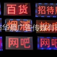 滁州市LED电子显示屏、发光字、 滁州市LED电子显示屏、广告制作 滁州市LED显示屏、广告制作