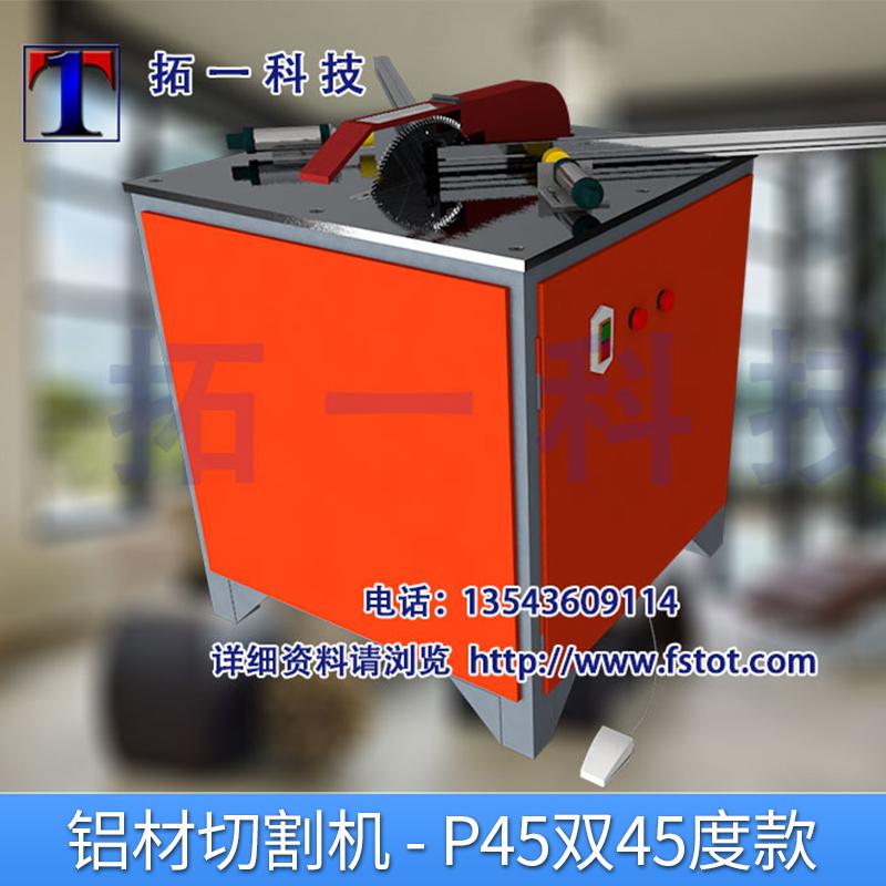 TPC-P45双45度款铝材切割机金属型材气动锯切割机厂家直销