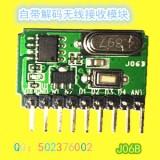 自带解码 超外差无线接收模块J06B