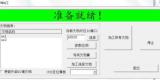 深圳市优尔数控软件有限公司 振镜焊接多头与多工位