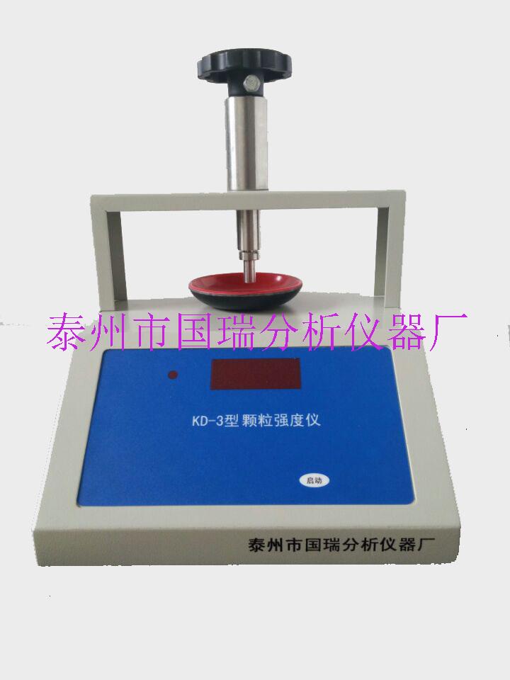 泰州KD-3颗粒强度测定仪厂家直销 KD-3颗粒强度测定仪促销供应商 颗粒强度测定仪批发价格