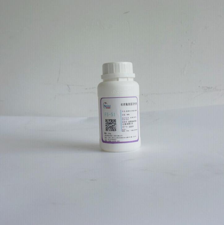 FS-51杜邦氟表面活性剂