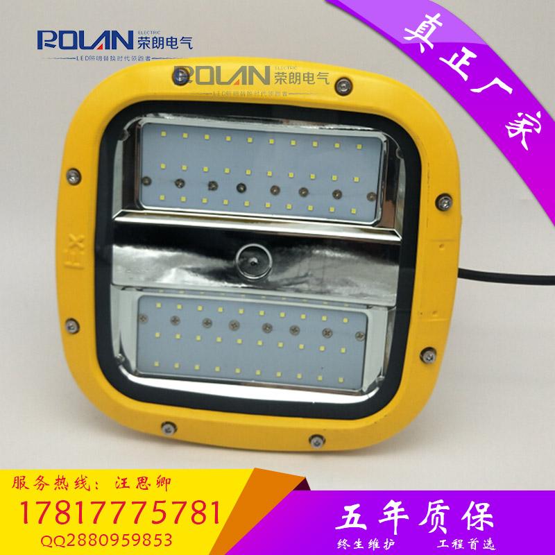 厂家直销 60W RLB94LED防爆平台灯