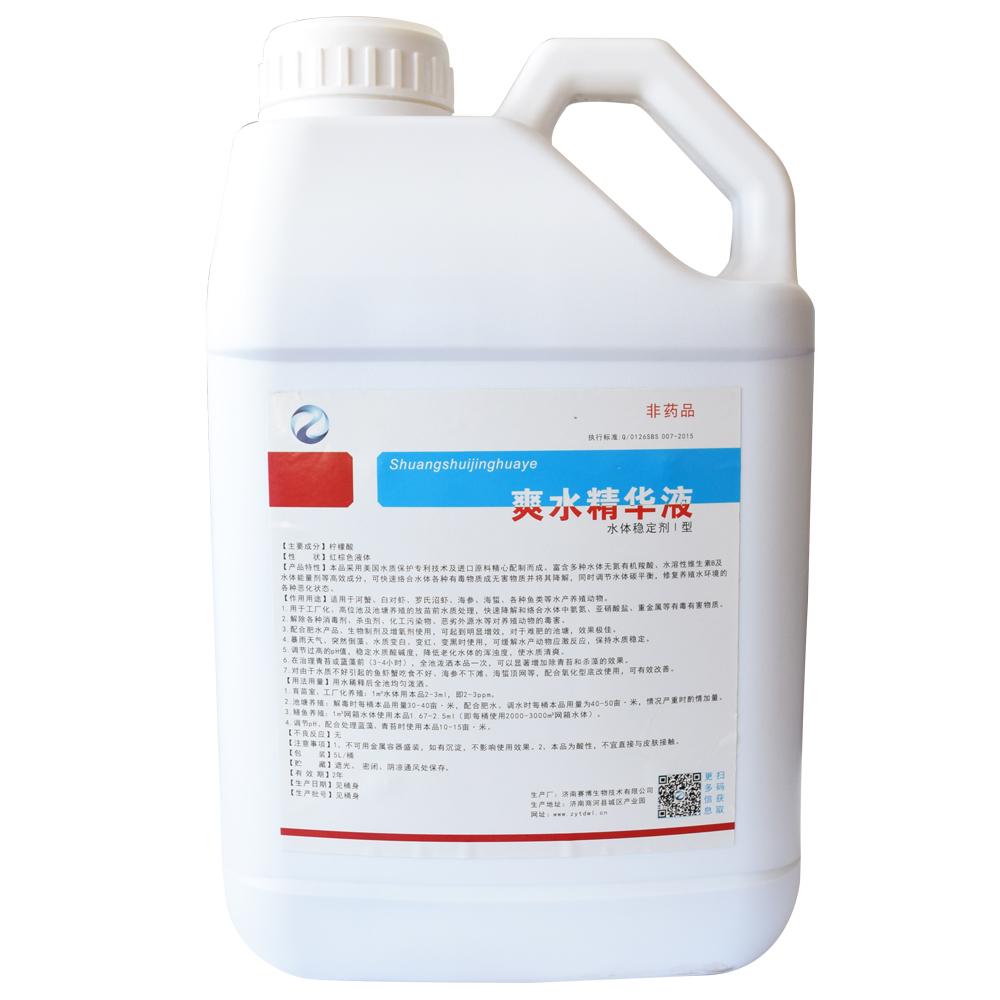中易物联解毒产品爽水精华液
