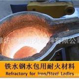 钢水包、铁水包浇注料,中频电炉包料价格、生产厂家