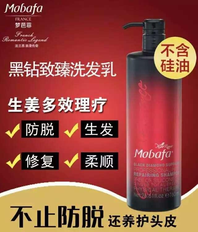 梦芭菲黑钻修护洗发水 广州厂家直销批发报价全网最低价 生姜洗发水