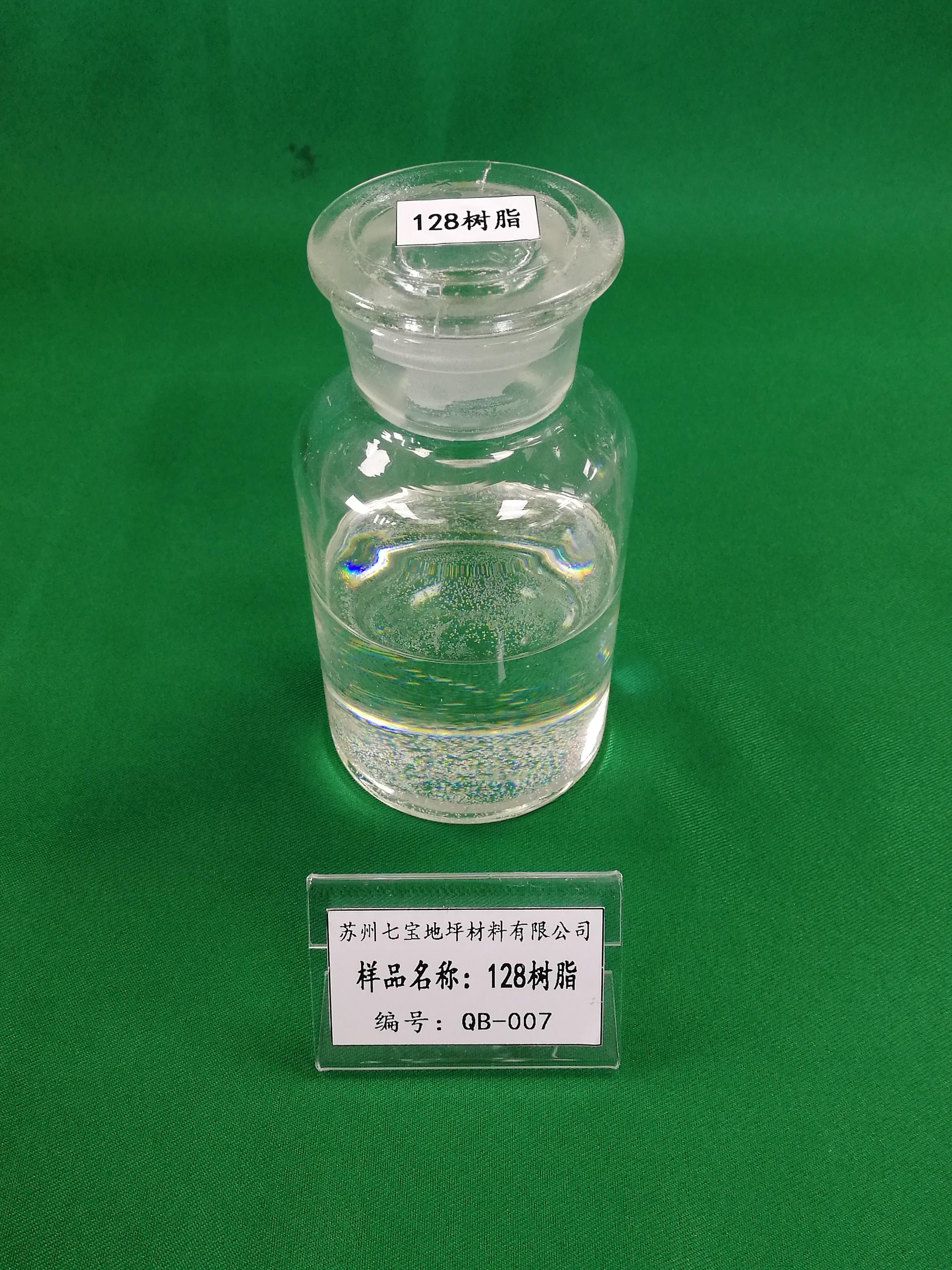 南亚128树脂 苏州七宝高端环氧树脂