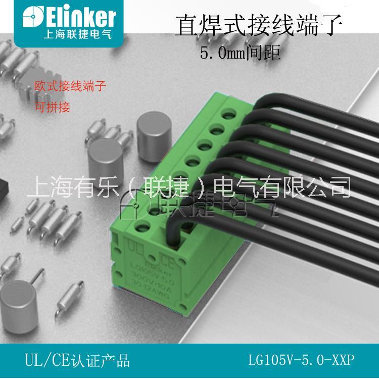 5.0针距单进双出针可拼接端子  环保直焊式端子LG105V-5 PCB直针螺钉固定式端子