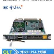 烽火HU1A-4个GE+1个10GE上联光接口板 烽火上联光接口板厂家直销