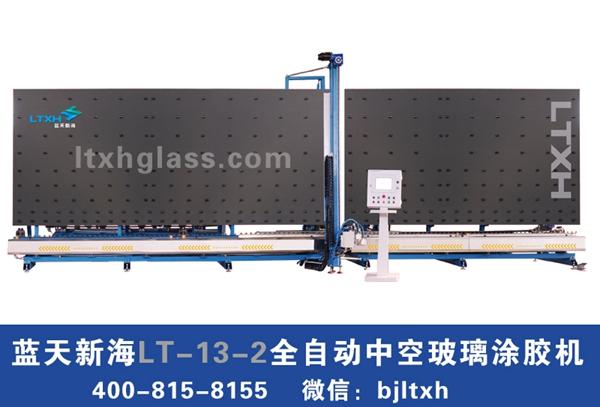 蓝天新海LT-13-2中空玻璃涂胶机丨中空玻璃设备 中空玻璃打胶机