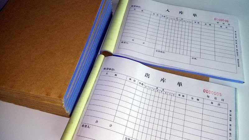 南阳印刷票据联单印刷