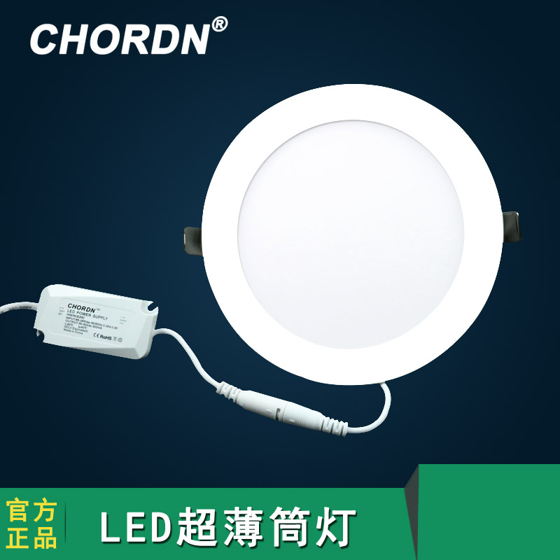CHORDN led超薄筒灯开孔15.5公分12W筒灯嵌入式LED天花灯防雾灯