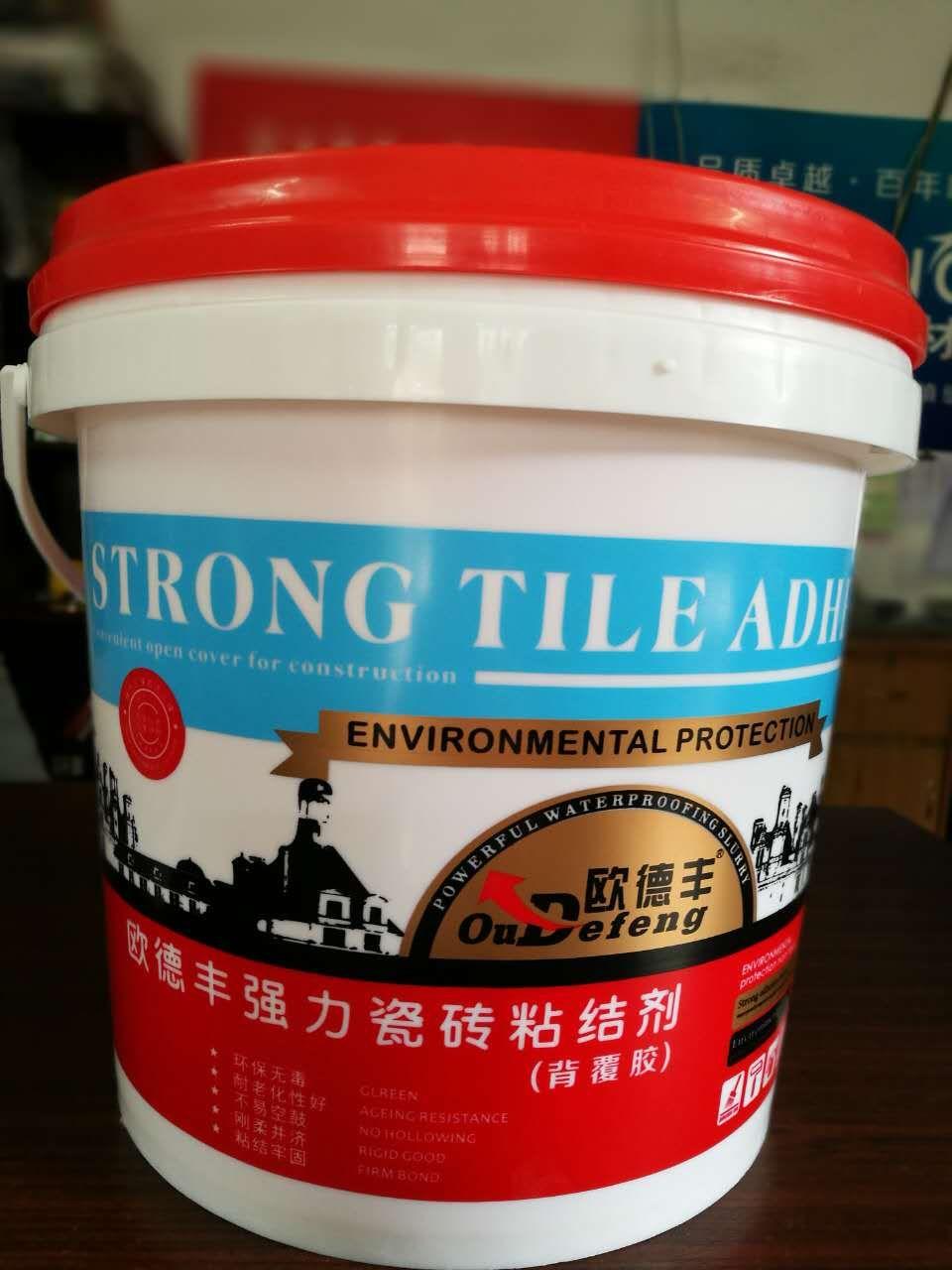 防水十大畅销品牌欧德丰强力瓷砖粘结剂(背胶)厂家批发