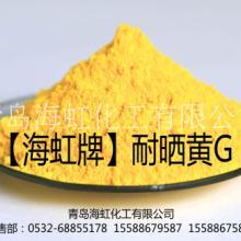 有机颜料海虹耐晒黄10G 有机颜料海虹耐晒黄G