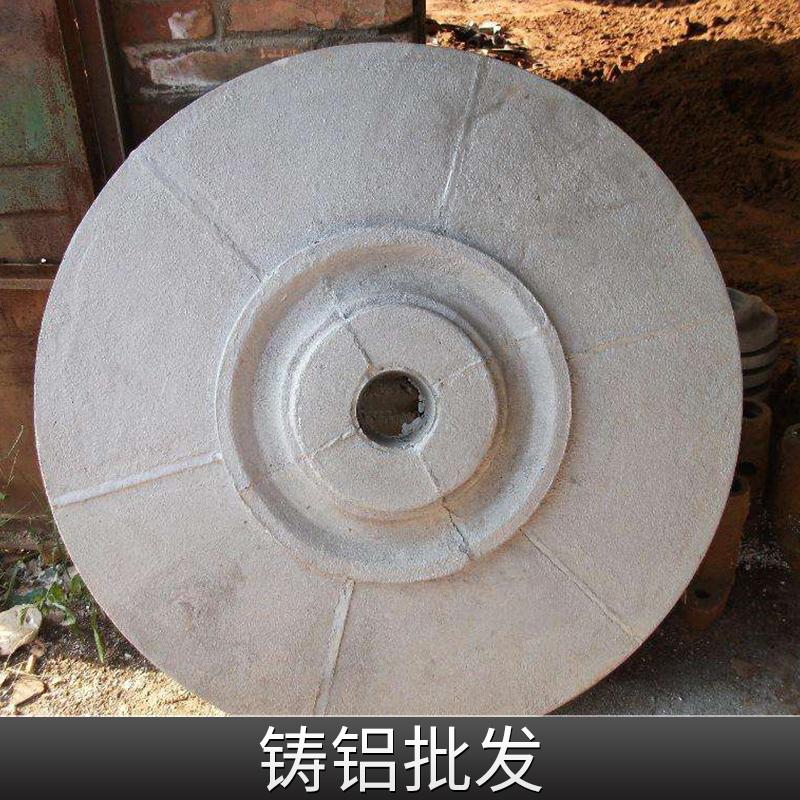 铸铝批发粘土湿砂型 铝及铝合金材铸铝加工定制价格实惠铸铝厂家直销