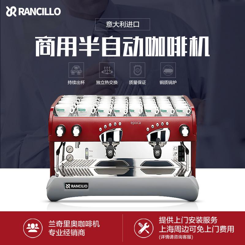 rancilio半自动咖啡机 兰奇里奥EPOCA商用意式双头电控意大利进口