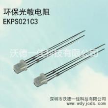 厂家直销环保光敏传感器 环保光敏电阻EKPS021C3