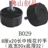 8厘X20长中梅花拧手